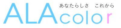 ALAcolorのイメージ